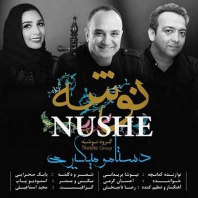 Nushe Band – Dastamo Migiri