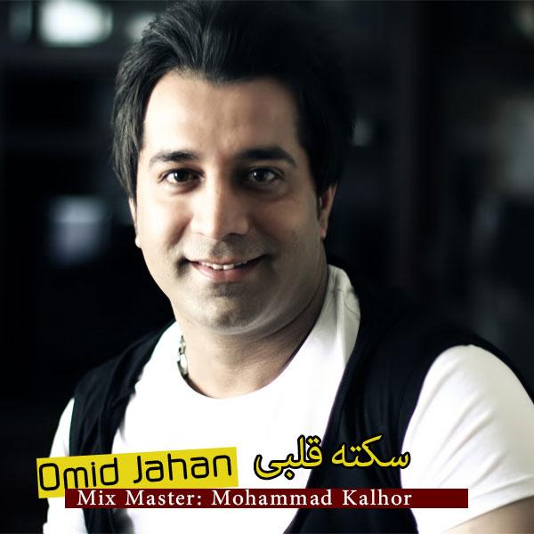 Omid Jahan - Sekte Ghalbi