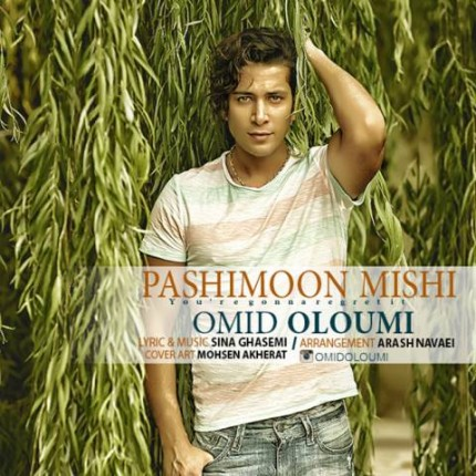 Omid-Oloumi-Pashimoon-Mishi-430x430