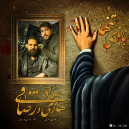 Reza-Sadeghi-Banuye-Tanha-Ft-Hadi-Sadeghi-420x420