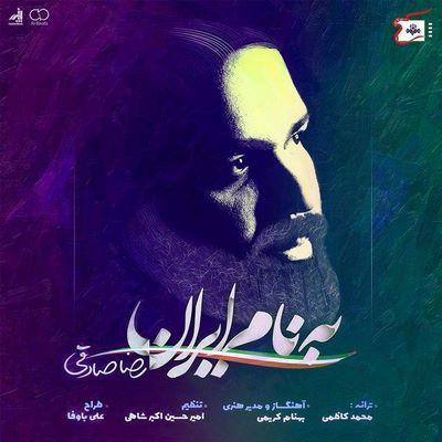 دانلود آهنگ جدید رضا صادقی به نام بنام ایران