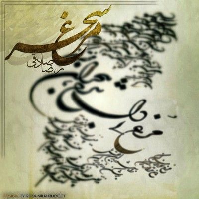 Reza-Sadeghi-Morghe-Sahar
