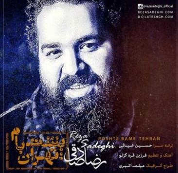 دانلود آهنگ جدید رضا صادقی پشت بام تهران