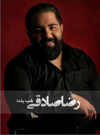 دانلود آهنگ شب یلدا رضا صادقی