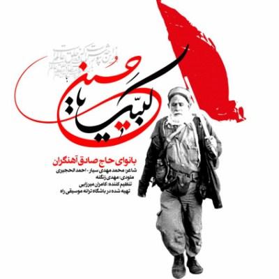 Sadegh Ahangaran - Labbayk Ya Hossein