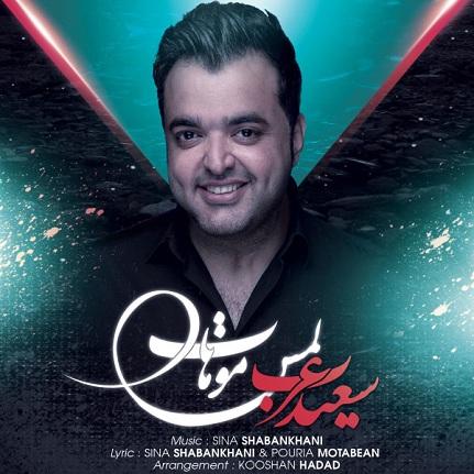 Saeed-Arab-Lamse-Mohat