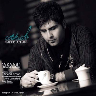 دانلود آهنگ جدید سعید اظهری به نام عذاب