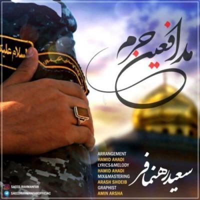 تازه ترین آهنگ سعید رهنمافر به نام مدافعین حرم
