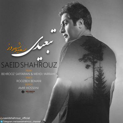 دانلود آهنگ جدید سعید شهروز تبعیدی