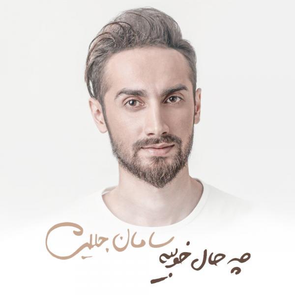 موسیقی جدید سامان جلیلی به نام چه حال خوبیه