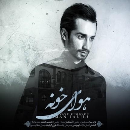 Saman-Jalili-Havaye-Khooneh-430x430