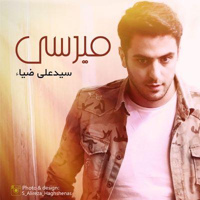 دانلود آهنگ جدید سید علی ضیاء مرسی