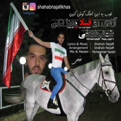 دانلود آهنگ جدید و زیبا از شهاب نجفی ( خاص ) به نام آزادی رو فساد معنا نكن
