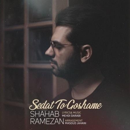 شهاب رمضان صدات تو گوشمه