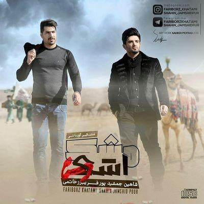 دانلود آلبوم جدید شاهین جمشید پور و فریبرز خاتمی اشک و مشک