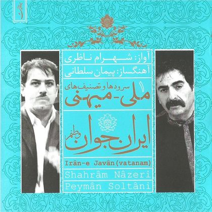 Shahram-Nazeri-Irane-Javan-1