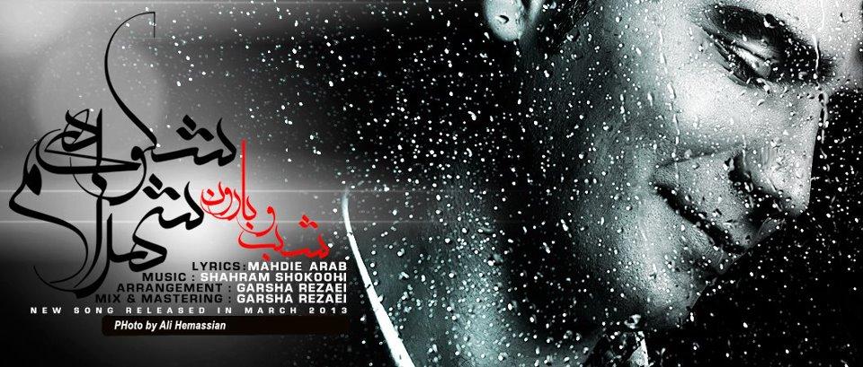 دانلود آهنگ شب وباروت از شهرام شکوهی