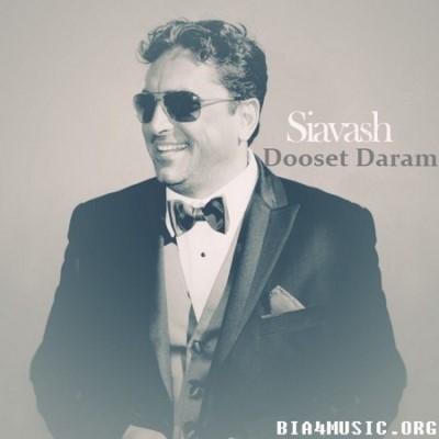 دانلود آهنگ جدید سیاوش شمس دوست دارم