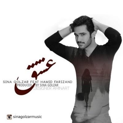 Sina-Golzar-Eshgh-Ft-Hamid-Farizand