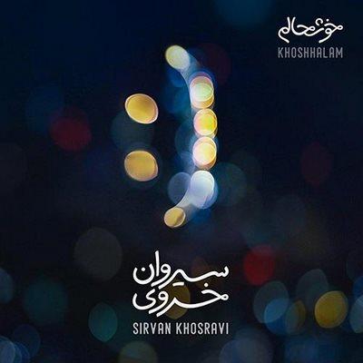 دانلود موزیک ویدیو جدید سیروان خسروی به نام خوشحالم