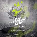 Sobhan-Abed-Ft-Hamed-Dadkhodaei-Neshooneh-420x420