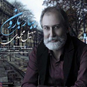 دانلود آهنگ جدید سهیل محمدی به نام ببار بارون
