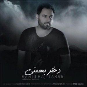 دانلود آهنگ جدید وحید حاجی تبار دختر بهمنی