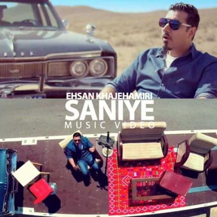 Video-Ehsan-Khajehamiri-Saniye-430x430