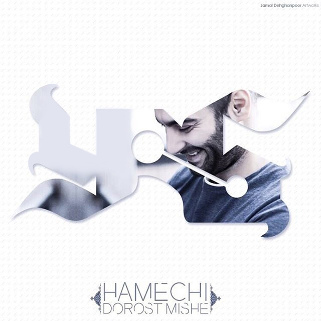 Yas - Hamechi Dorost Mishe
