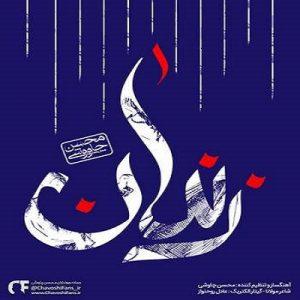 دانلود موزیک ویدیو جدید محسن چاوشی به نام زندان