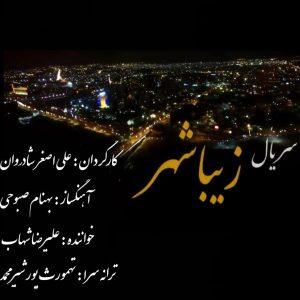 دانلود آهنگ جدید علیرضا شهاب به نام زیبا شهر
