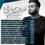 دانلود آلبوم جدید محسن سلطان تبار بعد تو