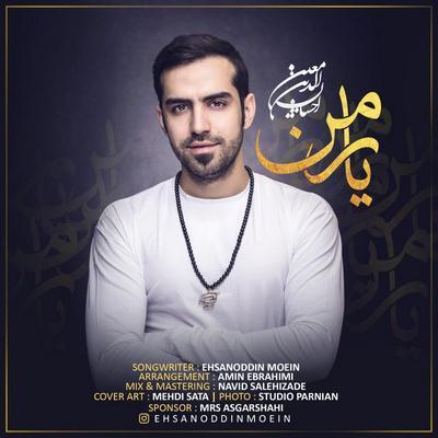 احسان الدین معین