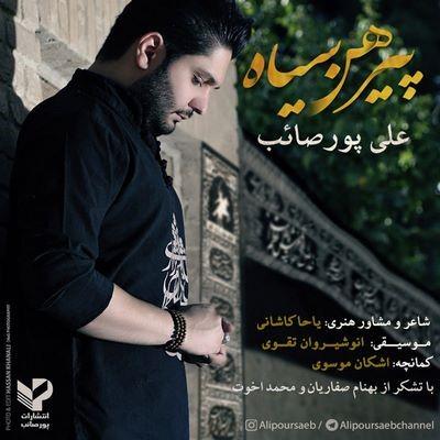 دانلود آهنگ جدید علی پور صائب پیرهن سیاه