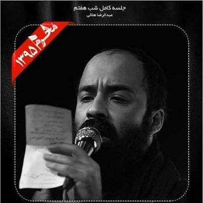 دانلود مداحی عبدالرضا هلالی شب هفتم محرم