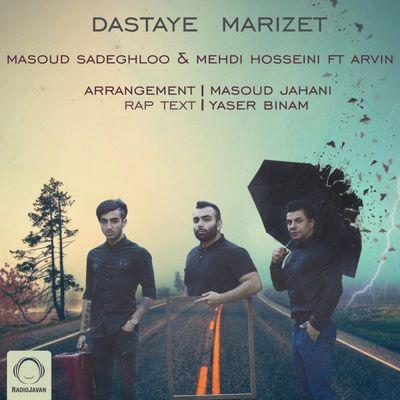 دانلود آهنگ جدید مسعود صادقلو دستای مریض