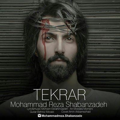 دانلود آهنگ جدید محمدرضا شعبانزاده تکرار