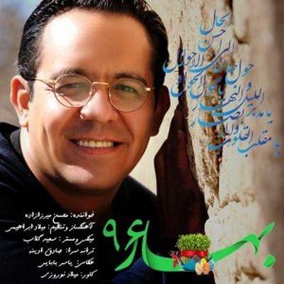 دانلود آهنگ جدید محسن میرزاده به نام بهار 96