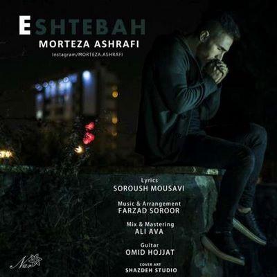 دانلود آهنگ جدید مرتضی اشرفی اشتباه