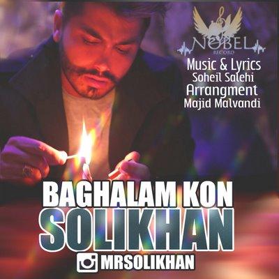 دانلود آهنگ جدید سلی خان به نام بغلم کن