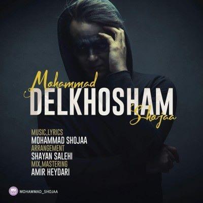 دانلود آهنگ جدید محمد شجاع دلخوشم