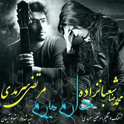 دانلود آهنگ جدید محمدرضا شعبانزاده و مرتضی سرمدی دارم میرم