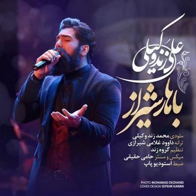 دانلود آهنگ جدید علی زند وکیلی به نام بهار شیراز