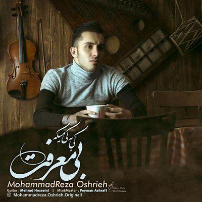 دانلود آهنگ جدید محمدرضا عشریه کی به کی میگه بی معرفت