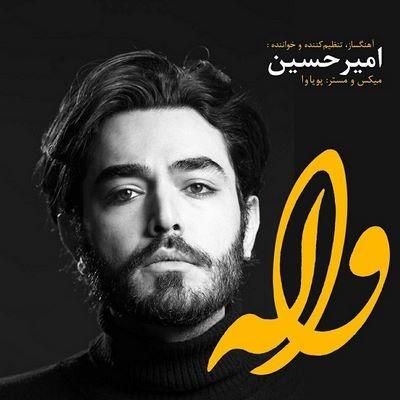 دانلود آهنگ جدید امیر حسین کریمی واله