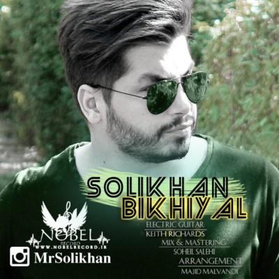 دانلود آهنگ جدید سلی خان به نام بی خیال