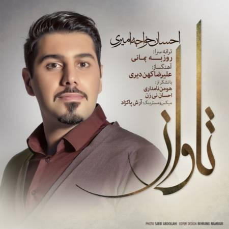 آهنگ جدید احسان خواجه امیری تاوان 320