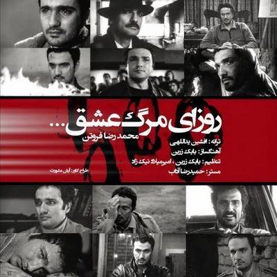 دانلود موزیک ویدیو جدید محمدرضا فروتن روزای مرگ عشق