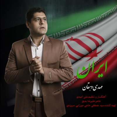 Download New Music Mehdi Dehghan - Iran