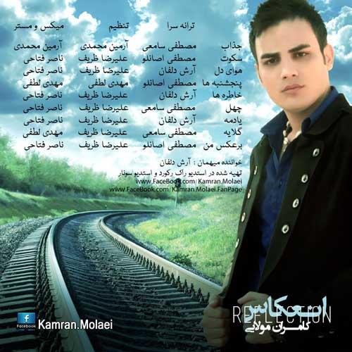 دانلود موزیک جدید کامران مولایی